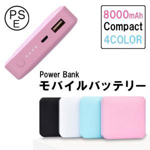 【商品詳細】 ・かわいいスクエア型デザインでコンパクトなモバイルバッテリーとなります。 ・こちらの商...