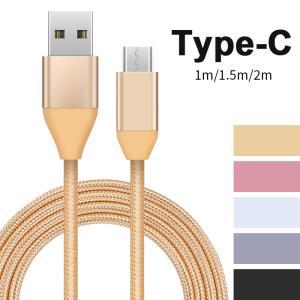 Type-C USBケーブル タイプC USB-C ケーブル長さ1m 1.5m 2m Type-Cケ...