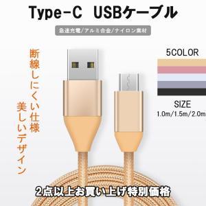 複数購入特別価格 Type-C USBケーブル タイプC USB-C ケーブル長さ1m 1.5m 2...