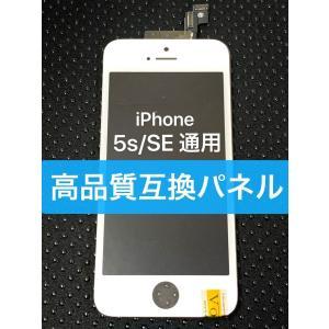 〇[ iPhone 5S・SE 1 両対応 ][ 白 ]高品質 互換 フロント パネル ( 液晶 +...
