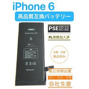 [ iPhone 6 ] バッテリー [ 互換 高品質 純正 規格 PSE認証 PL保険加入済 ]