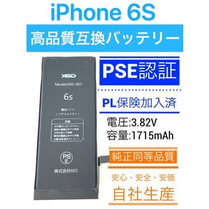 「iPhone6S」 バッテリー 電池 自社生産 高品質 互換 内臓 PSE 認証 取得済み アイフ...
