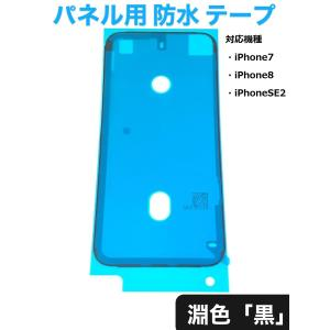 ■[ iPhone 7 / 8 / SE(第2世代) 対応 ] 防水 シール [ 黒 Black ]
