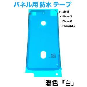 □[ iPhone 7 / 8 / SE(第2世代) 対応 ] 防水 シール [ 白 White ]