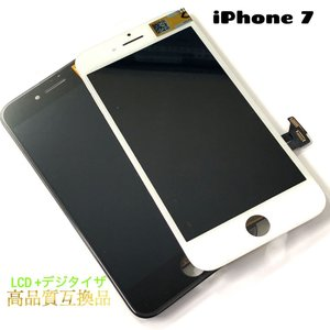 [ iPhone7 フロントパネル ] 高品質 互換 LCD 液晶 + デジタイザ ガラス 画面 交...