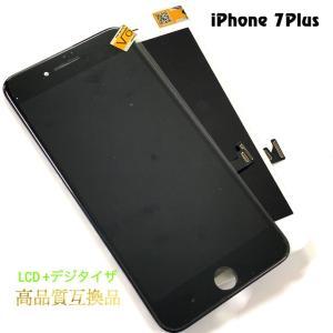 [ iPhone7Plus フロントパネル ] 高品質 互換 LCD 液晶 + デジタイザ ガラス ...