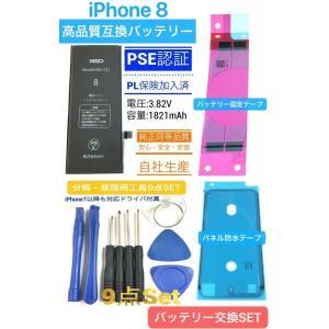 iPhone8 バッテリー 電池 交換 キット バッテリー交換 自分で アイホン iPhone 8 ...