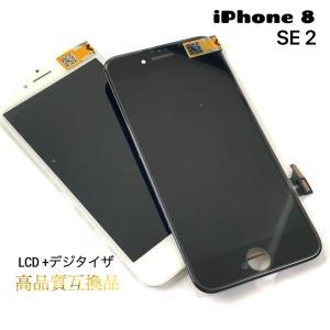 S級 Apple 「 iPhone8 / iPhoneSE ( 第2世代 2020年) 両対応 液晶...