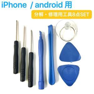 iPhoneや、スマホの修理などにお使いいただける簡易の工具SETです。  ■セット内容(計8点) ...
