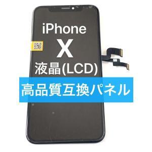 ●[ iPhone X ] 高品質 互換 フロント パネル ( 液晶 + デジタイザ )