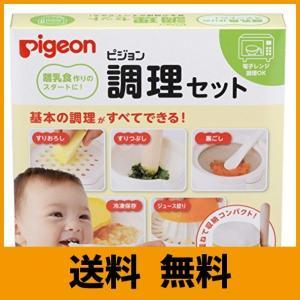 ピジョン 調理セット 離乳食用|klab-store