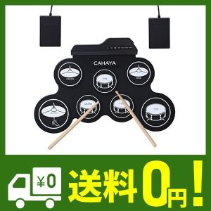 CAHAYA 電子ドラム ポータブル 五種類のドラム音色組 メトロノーム機能 外部音源入力可能 ペダル スティック付き 練習用ドラム 楽器 おもちゃ|klab-store