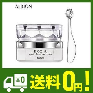 アルビオン エクシア AL リペア プランプ アイクリーム 15g-ALBION-