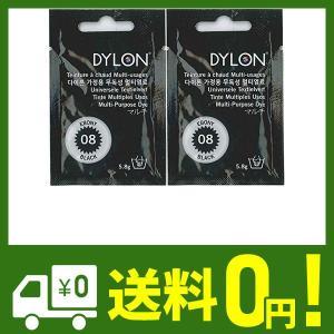 DYLON ダイロン マルチ (衣類・繊維用染料) 5.8g col.08 【2個セット】 エボニーブラック [日本正規品] klab-store