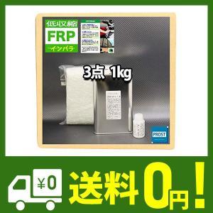 ホートク 低収縮タイプ FRP補修3点キット 樹脂1kg 一般積層用 インパラフィン 硬化剤 ガラスマット付 klab-store