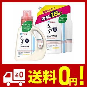 【まとめ買い】 さらさ 洗濯洗剤 液体 本体 850g + 詰替用 超特大サイズ 1.35kg