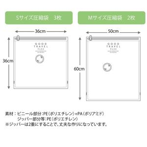 GOOD TRAVEL PLUS専用 圧縮袋 (Sサイズ3枚・Mサイズ2枚セット) km-link