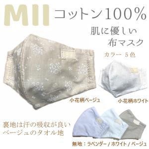 お得【選べる2枚セット】コットン100%の肌に優しい MIIマスク☆誕生日 秋冬マスク 暖かいマスク km-link