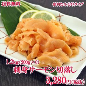 【増量版】( サーモン 鮭 )  お刺身 サーモン 切り落とし たっぷり 2kg (200g×10)...