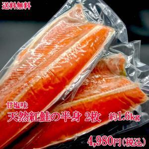 送料無料(鮭 さけ サケ)天然紅鮭の半身 2枚(約1.6kg前後) 業務用 たっぷり 脂乗り◎ 海鮮マーケット大倉