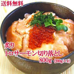 送料無料(サーモン 鮭)刺身 炙りトロサーモン 切り落とし 800g(200g×4) 小分け 海鮮マーケット大倉