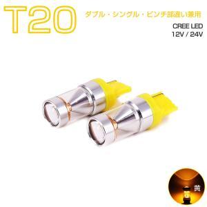 K&M NISSAN リーフ H22.12〜 - - ウインカー フロント 【T20ピンチ部違い】 発光色 アンバー 2個入り ☆CREE LED T20|ネコポス便 1年保証|km-serv1ce