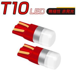 DAIHATSU コペン H19.9〜 L880K アルティメットエディション ライセンス(ナンバー灯) T10 2個入り CREE LED 汎用 5W ホワイト メール便 1ヶ月保証 K&M|km-serv1ce