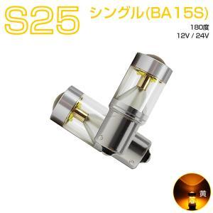 CREE LED 750ルーメン (80W並の発光) フォグランプ ブレーキ ウインカー バックランプ LED S25(BA15S) 2個入り 12V 24V 対応 アンバー 1年保証 K&M|km-serv1ce