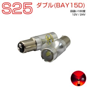 K&M CREE LED 750ルーメン (80W並の発光) フォグランプ ブレーキ ウインカー バックランプ LED S25ダブル(BAY15D) 2個入り 12V 24V 対応 レッド| 1年保証|km-serv1ce