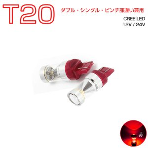 CREE LED 750ルーメン (80W並の発光) フォグランプ ブレーキ ウインカー バックランプ LED T20 2個入り 12V 24V 対応 レッド ネコポス便 1年保証 K&M|km-serv1ce