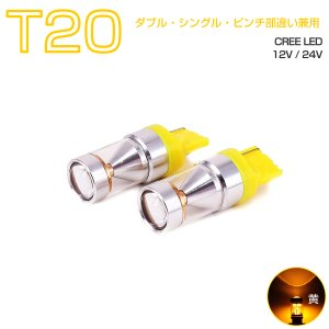CREE LED 750ルーメン (80W並の発光) フォグランプ ブレーキ ウインカー バックランプ LED T20 2個入り 12V 24V 対応 アンバー ネコポス便 1年保証 K&M|km-serv1ce