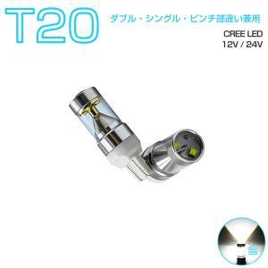 CREE LED 750ルーメン (80W並の発光) フォグランプ ブレーキ ウインカー バックランプ LED T20(汎用) 2個入り 12V 24V 対応 ホワイト 1年保証 K&M|km-serv1ce