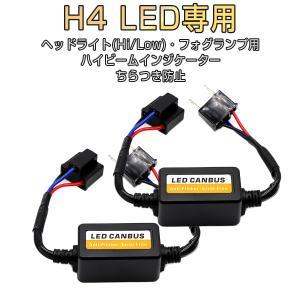 LED HID ヘッドライト ハイビームインジケータ不点灯防止キット キャンセラー2本セット(リレータイプ1本のみ) 選択可能 K&M|km-serv1ce