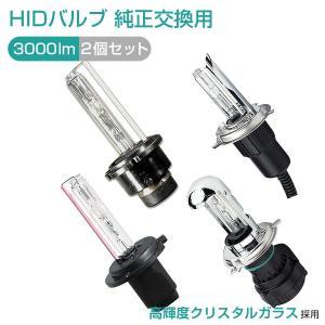 K&M HID バルブ 3000LM 交換用 2個入り バラストのワット数に応じる汎用バルブ H1 H3 H3c H4 H7 H8 H11 HB3 HB4  全車種対応| 1ヶ月保証|km-serv1ce