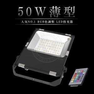 K&M RGB16色 50W LED 投光器 4台セット LED投光器 AC85V〜265V対応 看板灯 集魚灯 作業灯 駐車場灯 多用途 5Mコード付き| 1年保証|km-serv1ce