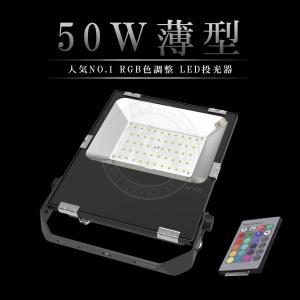 K&M RGB16色 100W LED 投光器 LED投光器 LED投光機 AC85V〜265V対応 看板灯 集魚灯 作業灯 駐車場灯 多用途【納期約10日間】 5Mコード付き| 1年保証|km-serv1ce
