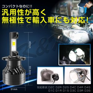 CREE LED 6000K(車検対応) 6000ルーメン ヘッドライト フォグランプ LED D2C D2R D2S D4C D4R D4S D1C D1R D1S D3C D3R D3S 12V 24V 2個入り 1年保証 K&M|km-serv1ce|05