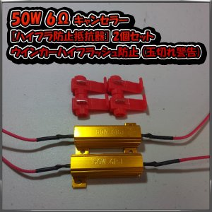 ハイフラ防止抵抗器 ウインカー ハイフラッシュ防止 (玉切れ警告) 12V 50W 6Ω キャンセラー 2個入り 1ヶ月保証 K&M|km-serv1ce