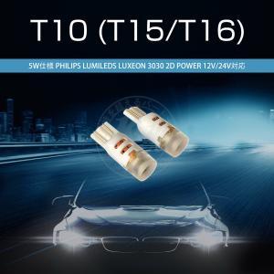 LED T10 T15 T16 汎用 5W仕様 2D ホワイト 6000K 12V/24V 無極性 2個入り ルームランプ ウインカー 6ヶ月保証 K&M km-serv1ce 02