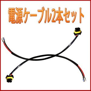 K&M HIDキット 標準共通 バッテリとバラストの間 電源ケーブル延長線 2本セット 全車種対応、業者向け| 1ヶ月保証|km-serv1ce