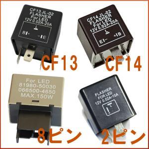 ICウインカーリレー(ウィンカーリレー) 汎用 LED化 ハイフラ防止 1個 CF13 CF14 8ピン 2ピン 車 カー バイク 選択自由 メール便 1ヶ月保証 K&M|km-serv1ce
