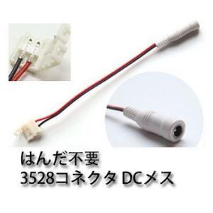 K&M LEDテープ用 延長用DCコネクタ 3528用 延長 /コネクタ/コネクター/3528 はんだ付け不要!|メール便 1ヶ月保証|km-serv1ce