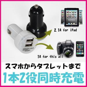 シガーソケット 2ポートUSB USB電源増設 充電カーチャージャー スマホからタブレットまで 1本2役同時充電可能 12V ネコポス便 1ヶ月保証 K&M|km-serv1ce