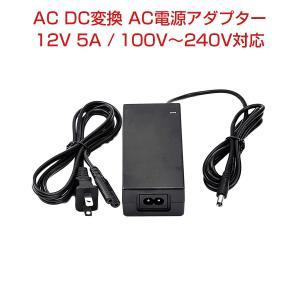 K&M AC/DC変換 電源アダプター 12V 5A 100V〜240V対応| 1ヶ月保証|km-serv1ce
