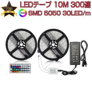 RGB LEDテープ SMD5050 10m(5mx2個) 300連 20色 調光 リモコン 防水 ...