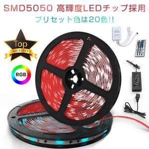RGB LEDテープ SMD5050 10m(5mx2個) 300連 20
