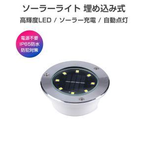 LEDソーラーライト 埋め込み式 2個セット
