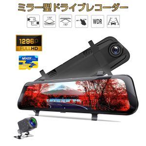 2020年 ドライブレコーダー ミラー型 バックカメラ 前後カメラ FHD 1080P 10インチ タッチパネル 170度広角広角 常時録画 Gセンサー あおり運転対策6ヶ月保証の商品画像|ナビ