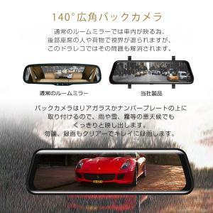 2020年モデル 2K 1080p 200万画素ドライブレコーダー 前後カメラ ミラー型 あおり運転対策 FHD 10イン ソニーレンズ タッチパネル 6ヶ月保証 K&M|km-serv1ce|04