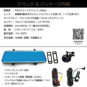 2020年モデル 2K 1080p 200万画素ドライブレコーダー 前後カメラ ミラー型 あおり運転対策 FHD 10イン ソニーレンズ タッチパネル 6ヶ月保証 K&M|km-serv1ce|09